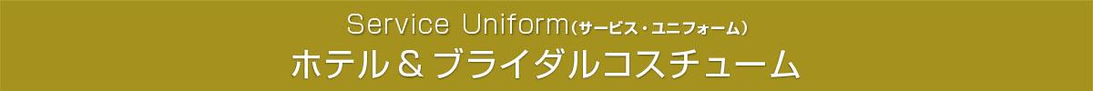 Service Uniform(サービス・ユニフォーム) ホテル&ブライダルコスチューム