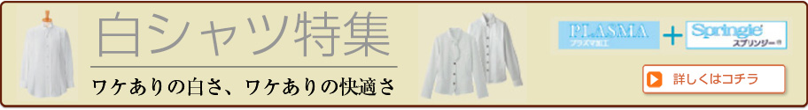 白シャツ特集 ワケありの白さ、ワケありの快適さ  詳しくはコチラ