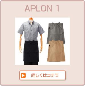 APLON 1 詳しくはコチラ