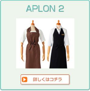 APLON 2 詳しくはコチラ