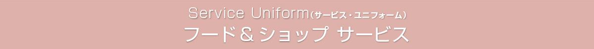 ServiceUniform(サービス・ユニフォーム)フード&ショップ サービス