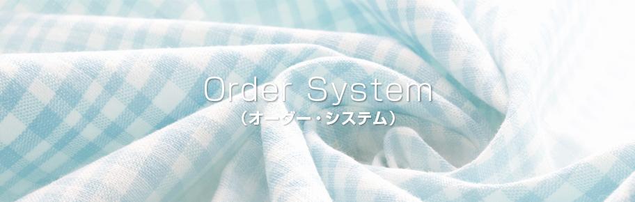 Order System (オーダー・システム)