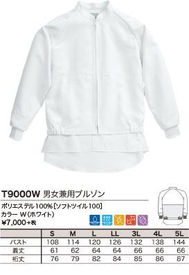 ポリエステル100%[ソフトツイル100]、カラー W(ホワイト)、¥7,000 +税