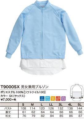 ポリエステル100%[ソフトツイル100]、カラー SX(サックス)、¥7,000 +税