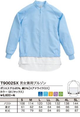 ポリエステル95%、綿5%[エアドライクロス]、カラー SX(サックス)、¥6,600 +税