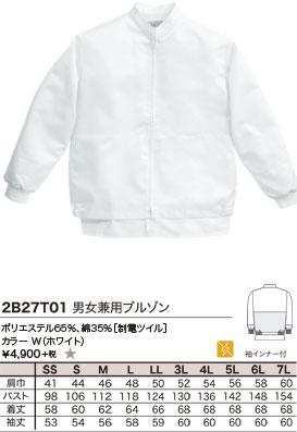 ポリエステル65%、綿35%[制電ツイル]、カラー W(ホワイト)、¥4,900 +税 ★