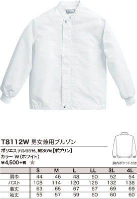 ポリエステル65%、綿35%[ポプリン]、カラー W(ホワイト)、¥4,500 +税 ★