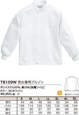 ポリエステル65%、綿35%[制電ツイル]、カラー W(ホワイト)、¥6,250 +税 ★