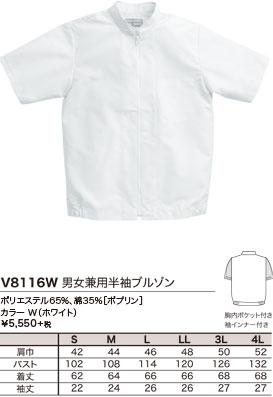 ポリエステル65%、綿35%[ポプリン]、カラー W(ホワイト)、¥5,550 +税