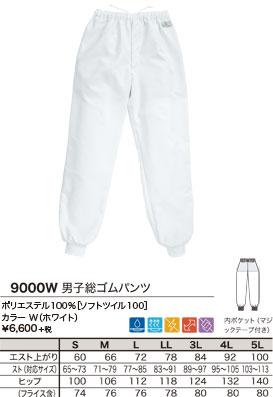 ポリエステル100%[ソフトツイル100]、カラー W(ホワイト)、¥6,600 +税
