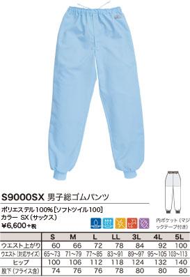 ポリエステル100%[ソフトツイル100]、カラー SX(サックス)、¥6,600 +税