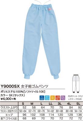 ポリエステル100%[ソフトツイル100]、カラー SX(サックス)、¥6,000 +税