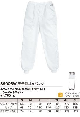 ポリエステル65%、綿35%[制電ツイル]、カラー W(ホワイト)、¥4,750 +税