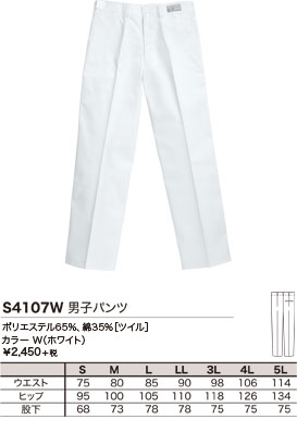 ポリエステル65%、綿35%[ツイル]、カラー W(ホワイト)、¥2,450 +税