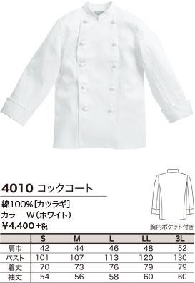 綿100%[カツラギ]、カラー W(ホワイト)、¥4,400 +税