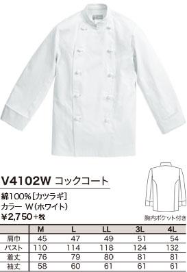綿100%[カツラギ]、カラー W(ホワイト)、¥2,750 +税