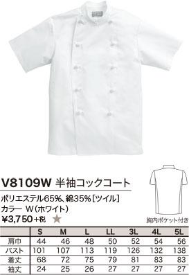 ポリエステル65%、綿35%[ツイル]、カラー W(ホワイト)、¥3,750 +税 ★