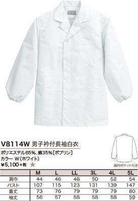 ポリエステル65%、綿35%[ポプリン]、カラー W(ホワイト)、¥5,100 +税 ★