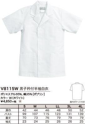 ポリエステル65%、綿35%[ポプリン]、カラー W(ホワイト)、¥4,850 +税 ★
