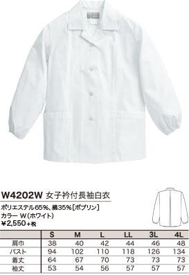 ポリエステル65%、綿35%[ポプリン]、カラー W(ホワイト)、¥2,550 +税