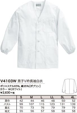 ポリエステル65%、綿35%[ポプリン]、カラー W(ホワイト)、¥2,630 +税