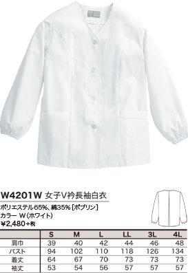 ポリエステル65%、綿35%[ポプリン]、カラー W(ホワイト)、¥2,480 +税