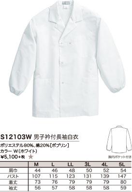 ポリエステル80%、綿20%[ポプリン]、カラー W(ホワイト)、¥5,100 +税 ★