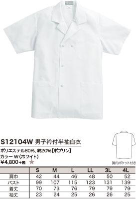 ポリエステル80%、綿20%[ポプリン]、カラー W(ホワイト)、¥4,800 +税 ★