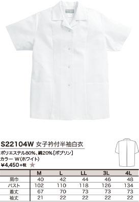 ポリエステル80%、綿20%[ポプリン]、カラー W(ホワイト)、¥4,450 +税 ★