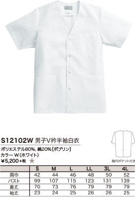 ポリエステル80%、綿20%[ポプリン]、カラー W(ホワイト)、¥5,200 +税 ★
