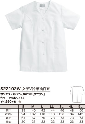 ポリエステル80%、綿20%[ポプリン]、カラー W(ホワイト)、¥4,650 +税 ★
