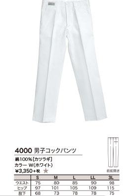 綿100%[カツラギ]、カラー W(ホワイト)、¥3,350 +税 ★