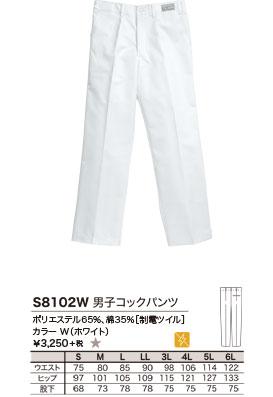 ポリエステル65%、綿35%[制電ツイル]、カラー W(ホワイト)、¥3,250 +税 ★