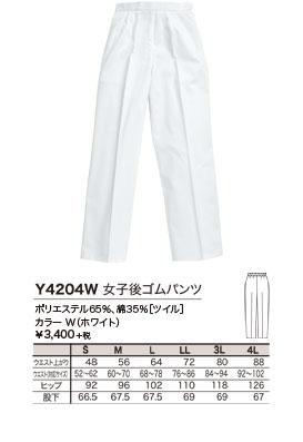 ポリエステル65%、綿35%[ツイル]、カラー W(ホワイト)、¥3,400 +税
