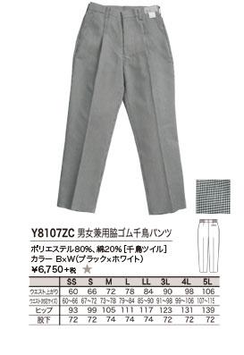 ポリエステル80%、綿20%[千鳥ツイル]、カラー B×W(ブラック×ホワイト)、¥6,750 +税 ★