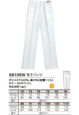 ポリエステル65%、綿35%[制電ツイル]、カラー W(ホワイト)、¥4,000 +税★