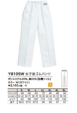 ポリエステル65%、綿35%[制電ツイル]、カラー W(ホワイト)、¥3,150 +税 ★