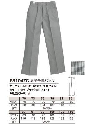 ポリエステル80%、綿20%[千鳥ツイル]、カラー B×W(ブラック×ホワイト)、¥6,250 +税 ★
