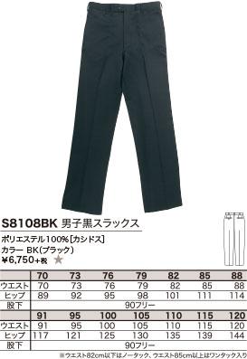 ポリエステル100%[カシドス]、カラー BK(ブラック)、¥6,750 +税 ★