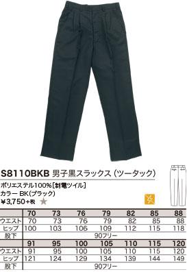 ポリエステル100%[制電ツイル]、カラー BK(ブラック)、¥3,750 +税 ★
