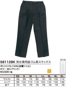 ポリエステル100%[制電ツイル]、カラー BK(ブラック)、¥3,500 +税