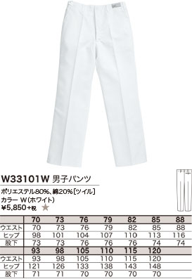 ポリエステル80%、綿20%[ツイル]、カラー W(ホワイト)、¥5,850 +税 ★