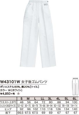 ポリエステル80%、綿20%[ツイル]、カラー W(ホワイト)、¥4,850 +税 ★